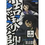 結界師 十四 (DVD)