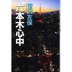 六本木心中 (National Novels) 古本 古書