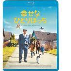 幸せなひとりぼっち (Blu-ray)