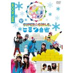 「SUPER☆GiRLSのヒミツ合宿2014 冬」 昼 (DVD) 綺麗 中古