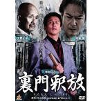 裏門釈放 (DVD) 綺麗 中古