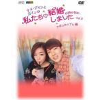"""""""チョ・グォンとガインの""""私たち結婚しました-コレクション-(アダムカップル編) Vol.6 (DVD) 綺麗 中古"""