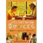 幸せパズル (DVD) 綺麗 中古