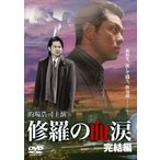修羅の血涙 完結編 (DVD)