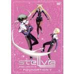 宇宙のステルヴィア FOUNDATION 5 (DVD) 中古