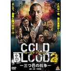 COLD BLOOD -三つ巴の抗争-2 (DVD) 綺麗 中古