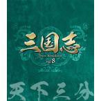 三国志 Three Kingdoms 第8部-天下三分-ブルーレイvol.8 (Blu-ray)