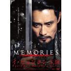 メモリーズ 追憶の剣 豪華版 DVD-BOX 綺麗 中古