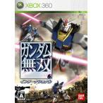 ガンダム無双インターナショナル - Xbox360