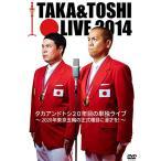 タカアンドトシ ライブ 2014 [DVD] 綺麗 中古