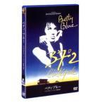 ベティ・ブルー インテグラル 完全版 (ノーカット完全版) (DVD) 綺麗 中古