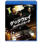 ゲッタウェイ スーパースネーク スペシャル・プライス (Blu-ray) 綺麗 中古