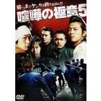 喧嘩の極意5 (DVD) 綺麗 中古