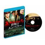 終戦のエンペラー (Blu-ray) 綺麗 中古