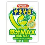 【送料無料(沖縄・離島除く)】まるか食品 ペヤング 鉄分MAXやきそば 1ケース(110g×18個)