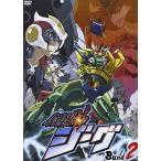 鋼鉄神ジーグ Build 2 (DVD) 新品