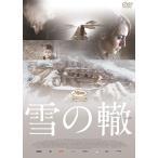 雪の轍 (DVD) 新品