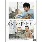 メゾン・ド・ヒミコ 通常版 (DVD) 新品