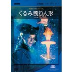 英国ロイヤル・バレエ団 くるみ割り人形(全2幕) (DVD)