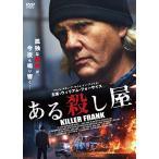 ある殺し屋 KILLER FRANK (DVD) 中古