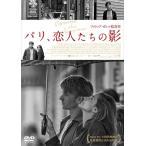 パリ、恋人たちの影 (DVD) 新品