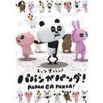パパンがパンダ (DVD) 新品