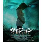 ヴィジョン/暗闇の来訪者 (Blu-ray) 新品
