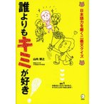 誰よりもキミが好き―日本語力を磨く二義文クイズ 中古