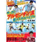 サッカーアルゼンチン流 個人スキルバイブル(DVD付)