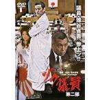 ゾク議員2 (DVD) 新品