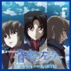 蒼穹のファフナー HEAVEN AND EARTHオリジナルサウンドトラック 新品