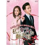 私のキライな翻訳官 DVD-BOX3 新品