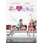 恋のときめき乱気流 (DVD) 新品