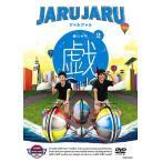 ジャルジャルの戯 2 (DVD) 中古