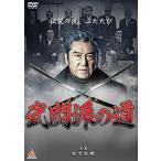 武闘派の道 (DVD) 新品