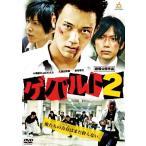 ゲバルト2 (DVD) 新品