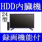 フルハイビジョン液晶テレビ 録画機能付きテレビ HDD内蔵テレビ TV 24型 壁掛けテレビ おしゃれなテレビ ネイビー 紺色 青色 ブルー