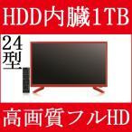 ◆平日13時までのご注文で即日発送!  枠が赤色の珍しいテレビ。個性的でとてもオシャレです! 24型...