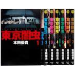 東京闇虫 コミック 1-7巻セット (ジェッツコミックス) 中古