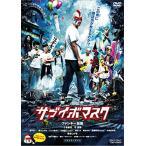 サブイボマスク (DVD) 新品