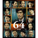 64-ロクヨン-後編 通常版Blu-ray 新品