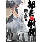 組長射殺 敵を狩れ (DVD) 新品