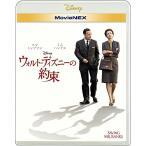 ウォルト・ディズニーの約束 (ブルーレイ+DVD) (Blu-ray) 中古画像