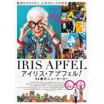 アイリス・アプフェル! 94歳のニューヨーカー (DVD) 新品