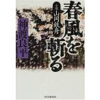 春風を斬る―小説・山岡鉄舟 古本 古書