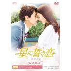 星に誓う恋 DVD-BOX1 新品