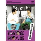 蔵出し名作吉本新喜劇 花紀 京・岡 八郎 (DVD) 新品