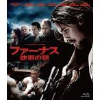 ファーナス/訣別の朝 Blu-ray 新品