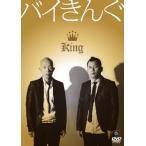 バイきんぐ「King」 (DVD) 中古