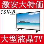 32型 デジタルハイビジョン液晶テレビ 外付けHDD録画機能付きテレビ 壁掛けテレビ ダブルチューナー搭載 32TVW 32TVWHD